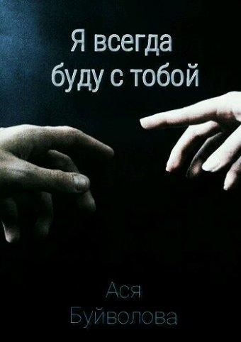 Буду всегда с тобой картинки
